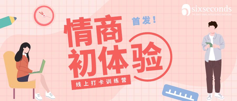 【情商初体验】线上打卡训练营!