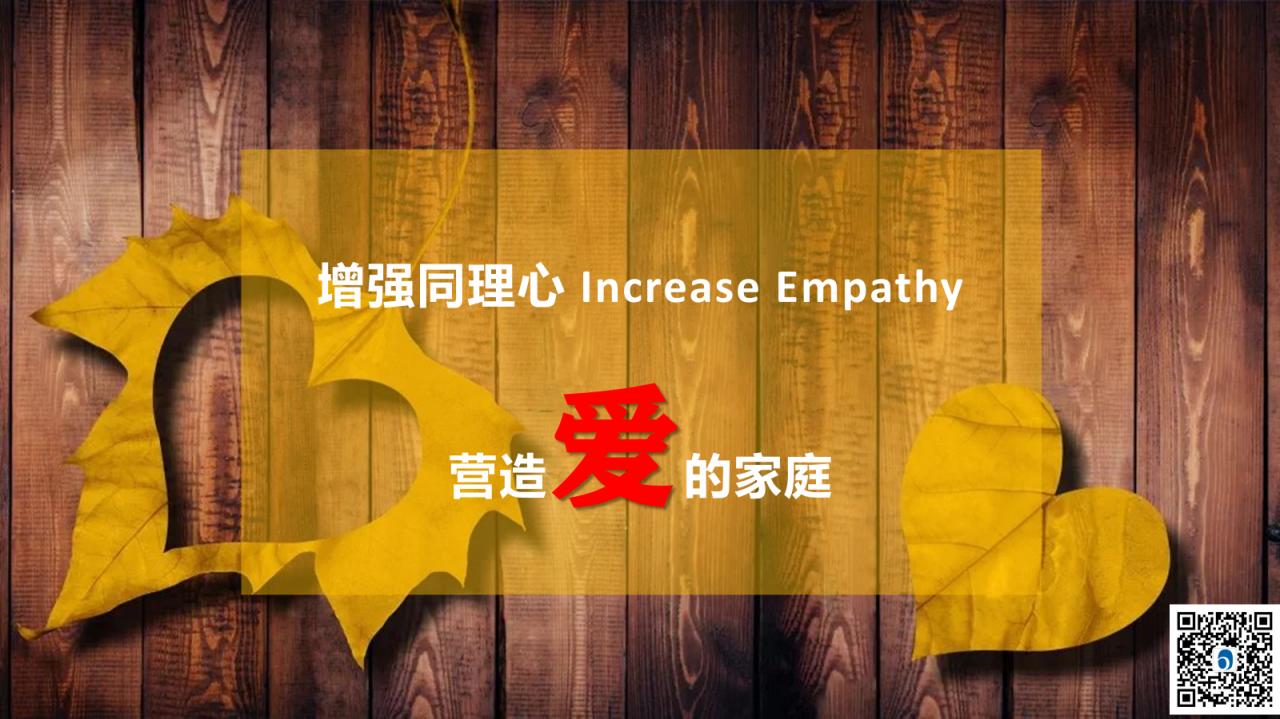 增强同理心,提升家庭关系的免疫力 | 【逆境中的情商赋能】(五)