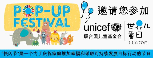 """11月20日,线上""""快闪节""""!邀您一起庆祝""""世界儿童日""""!"""