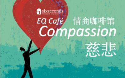「慈悲Compassion」的力量!第四季度情商咖啡馆来啦~