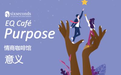 """52位""""情商咖啡馆馆主""""正式亮相!第一季度""""意义 Purpose""""情商咖啡馆活动启动啦!"""