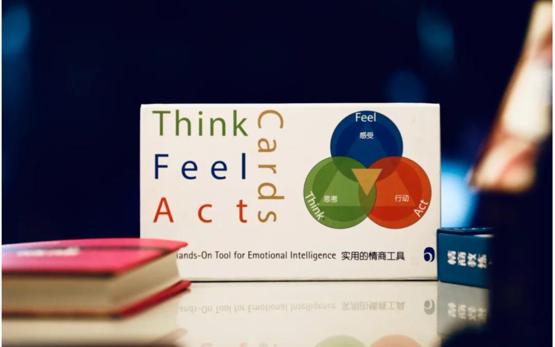 创造更多选择:TFA卡片 | 应对考试焦虑的5个情商工具(四)