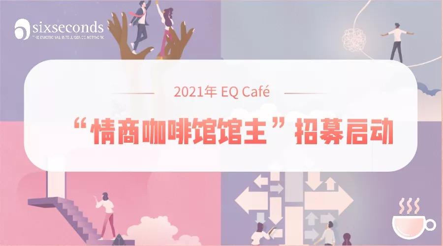 """2021年""""情商咖啡馆""""主题亮相,""""馆主""""招募正式启动!"""